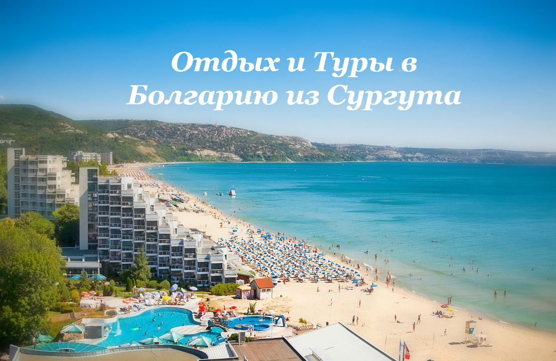 Туры в Болгарию из Сургута