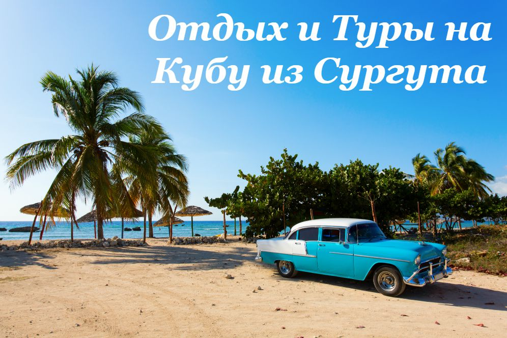 Отдых и Туры на Кубу из Сургута