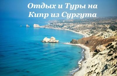 Туры и Отдых на Кипр из Сургута