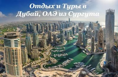 Туры в Дубай, ОАЭ из Сургута