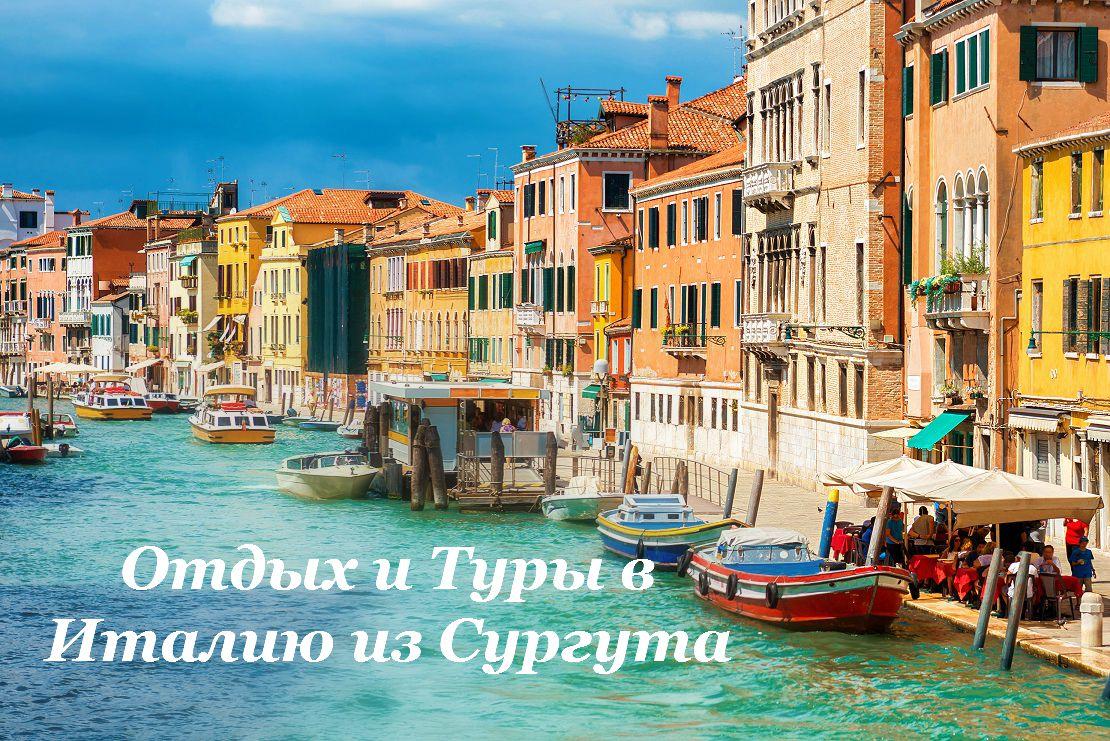 Туры и Отдых в Италию из Сургута