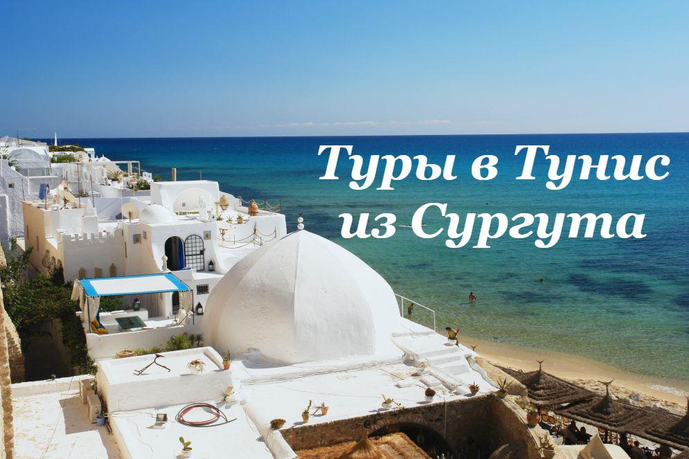 Туры в Тунис из Сургута