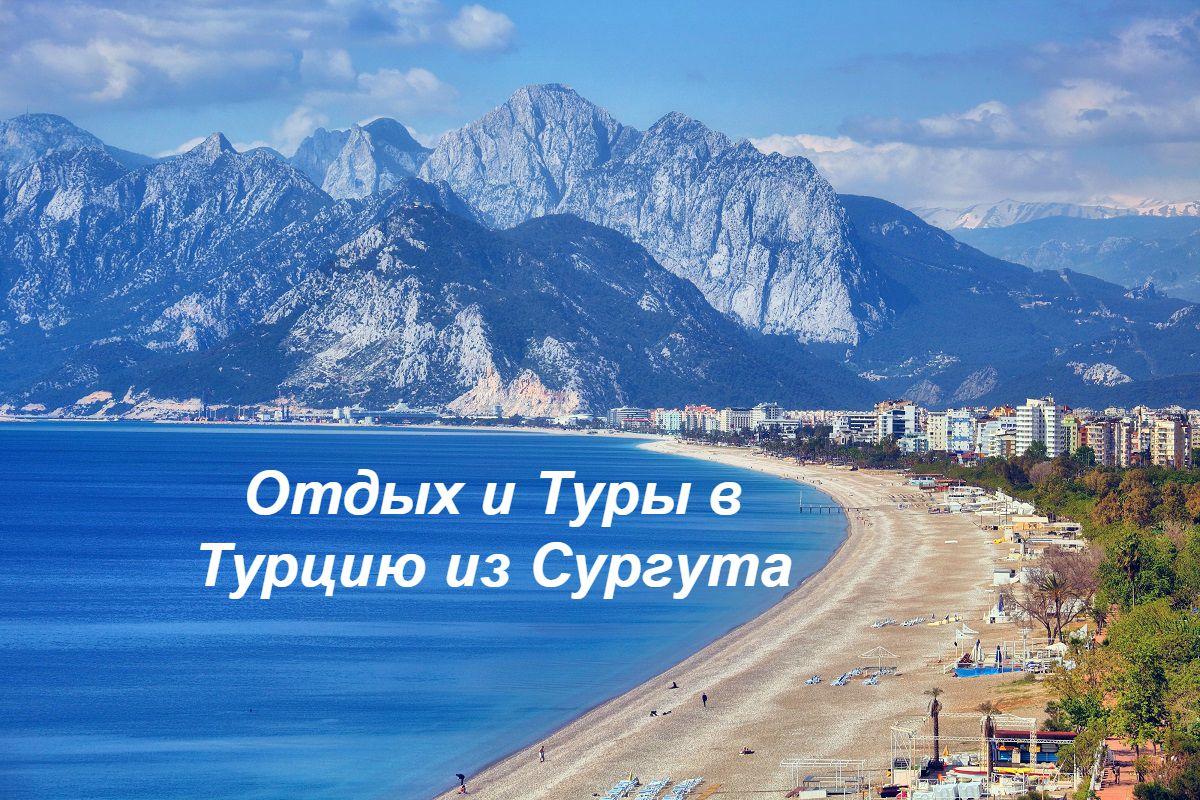 Туры и Отдых в Турции из Сургута